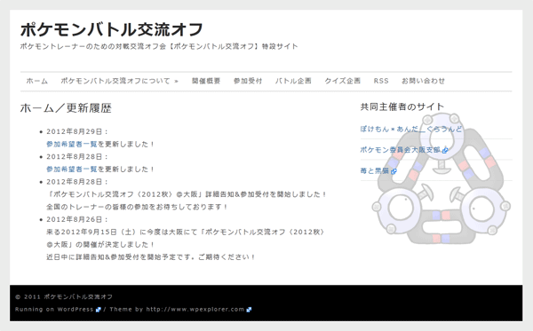ポケモンバトル交流オフ特設サイト